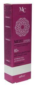 """БЕЛИТА MEZO COMPLEX МЕЗОСЫВОРОТКА для лица и шеи 60+ """"Активный уход для зрелой кожи"""" 20 мл"""