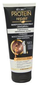 ВИТЕКС Микропротеиновая «вакцина» Крем-шампунь глубоко восстанавливающий 200мл